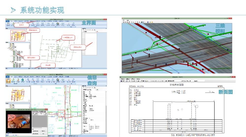 综合管网管理信息系统建设项目2.png